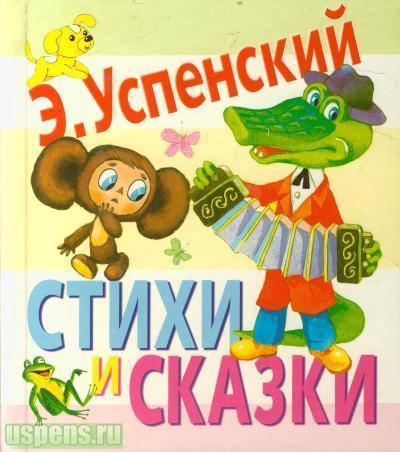 чтение сказок фото